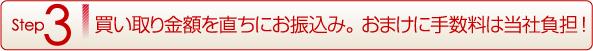 Step3 �㤤����ۤ�ľ���ˤ������ߡ����ޤ��˼������������ô!