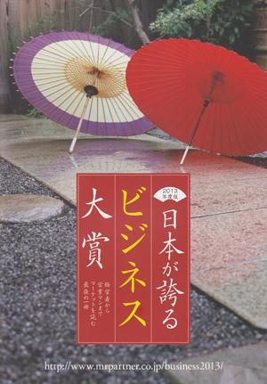日本が誇るビジネス大賞